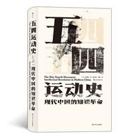 京东PLUS会员 : 《汗青堂丛书001:五四运动史:现代中国的知识革命》(精装)