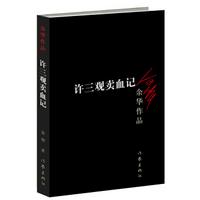 百亿补贴:《许三观卖血记》(新版)