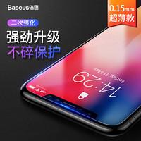 倍思(Baseus)iPhoneXR/11钢化膜 超薄玻璃膜苹果Xr/11手机贴膜 高清二次强化不碎边 透明