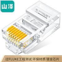 山泽(SAMZHE) 超五类镀金水晶头 原装RJ45电脑网络连接头 CAT5e非屏蔽8P8C连接器 100个/盒*1 YH-5100