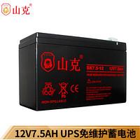山克蓄电池12V7.5AH 玩具车电瓶 12V音响电池 地摊灯UPS蓄电池