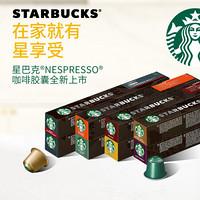 星巴克(Starbucks) Nespresso奈斯派所咖啡胶囊8条装
