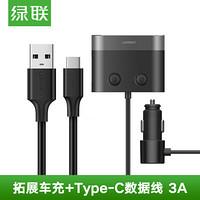 绿联 QC3.0车载充电器套装 汽车点烟器一拖二双USB口快充 安卓充电线 多功能拓展车充+Type-C数据线 黑色1米