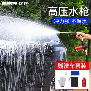亿色合金洗车水枪包含22.5米伸缩软管和泡沫壶