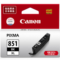 佳能(Canon)CLI-851BK(高容)黑盒适用MX928 MG6400 iP7280 iX6880