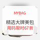 MYBAG COACH & Marc Jacobs 联合特惠