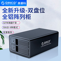 ORICO 奥睿科 磁盘阵列硬盘柜双盘位 3.5英寸SATA串口USB3.0硬盘外置阵列盒RAID 全铝免工具 黑色9528RU3