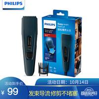 飞利浦(PHILIPS)理发器 电推剪剃头器配修剪梳HC3505/15