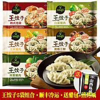百亿补贴:bibigo 必品阁 韩式蒸饺 5包