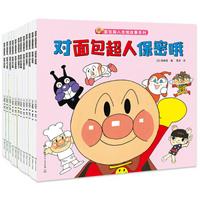 面包超人友情故事(套装共12册)