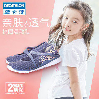 迪卡侬儿童运动鞋秋冬男童女童公主单鞋学生大童鞋子feel