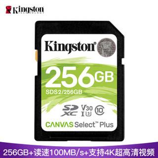 Kingston 金士顿 256GB 读速100MB/s U1 V10 内存卡 SD 存储卡高速升级版 写速85MB/s 支持4K