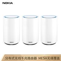 诺基亚 Nokia WiFi Beacon 3 双频千兆路由器 AC3000M三只装 智慧分布式 Mesh无缝覆盖 大户型多层分享路由
