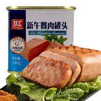 双汇 火腿肠 新午餐肉罐头 340g 午餐香肠 速食罐头