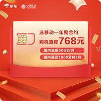 中国移动信用购机 存量套餐合约 畅享50GB合约套餐(12个月)和包版30%