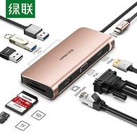 绿联 Type-C扩展坞 通用苹果电脑MacBookpro华为P30手机USB-C转HDMI转换器4K投屏VGA拓展坞转接头网口分线器