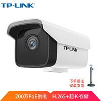 TP-LINK摄像头200万室外监控poe供电红外50米夜视高清监控设备套装摄像机TL-IPC525CP 焦距12mm
