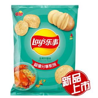 有券的上 : Lay's 乐事 薯片 金黄炒蟹味 135g