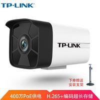 TP-LINK摄像头400万室外监控poe供电红外80米夜视高清监控设备套装摄像机TL-IPC546HP 焦距6mm