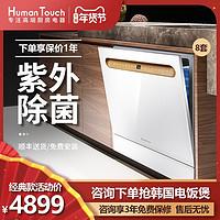 美国HUMANTOUCH(慧曼)洗碗机全自动家用嵌入式台式开门烘干消毒白