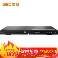 杰科(GIEC)BDP-G4308 4K蓝光播放机7.1声道 高清家用3D蓝光DVD影碟机4K UHD上转换2K倍线输出 USB硬盘播放器
