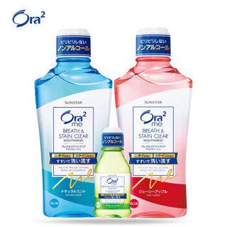 Ora2 皓乐齿 净澈气息2支漱口水套装(甜润苹果460ml+天然薄荷460ml+随机口味80ml) 持久清新  日本原装进口