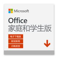 微軟 Office 家庭和學生版 2019 電子下載版 即買即用 一次性購買 正版授權 適用于Windows 10 PC/Mac 非商用