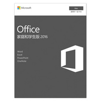 微軟 (Microsoft) Office 家庭學生版 2016 激活密鑰 Mac專用 正版辦公軟件 一次購買 永久使用 非商業使用