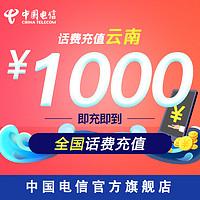 中國電信官方旗艦店 云南手機充值1000元電信話費直充快充  充值
