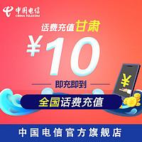 中国电信官方旗舰店 甘肃手机充值10元电信话费直充快充 电信充值