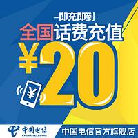 中國電信官方旗艦店 全國手機充值20元電信話費直充快充 電信充值