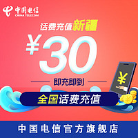 中國電信官方旗艦店 新疆手機充值30元電信話費直充快充電信充值
