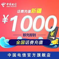 中国电信官方旗舰店新疆手机充值1000元电信话费直充快充电信充值