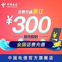 中国电信官方旗舰店 浙江手机充值300元电信话费直充快充电信充值