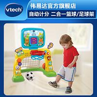 VTech伟易达二合一篮球架 儿童足球门架宝宝室内运动玩具