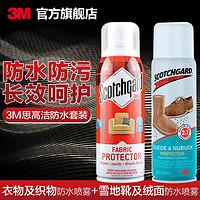 3M思高洁雪地靴及绒面皮鞋防水防污保护+衣物及织物防水防污保护