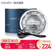 澳大利亚cemoy4D反重力飞碟眼霜 20ml (白金流明系列 淡化黑眼圈 提拉补水滋润紧致眼部精华)