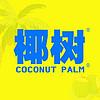 COCONUT PLAM/椰树