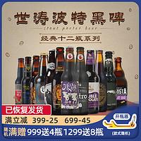 多国经典黑啤 迷失黑8/左手/kasteel狮子咖啡世涛 波特啤酒12瓶组