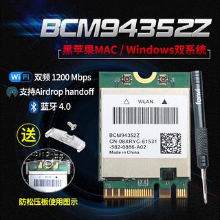 博通BCM94352Z支持黑苹果双频AC1200M千兆无线网卡蓝牙4.0 性能同DW1560 NGFF/M.2兼容英特尔NUC冥王峡谷主机