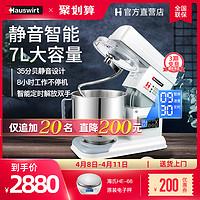 海氏M6商用厨师机7升多功能静音小型和面机家用鲜奶全自动揉面机
