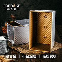 法焙客吐司模具 面包土司盒450克长方形带盖烤箱家用烘焙工具不粘