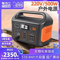电小二户外电源大容量220V移动电源便携500W大功率停电备用蓄电池
