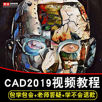 CAD2019 机械制图 机械设计制图