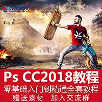 Photoshop cc2018 全套速成 入门视频课程