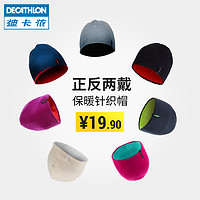 DECATHLON 迪卡侬 8227970 男女款滑雪帽 53cm