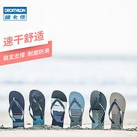 DECATHLON 迪卡侬  TRIBORD-S 人字拖鞋