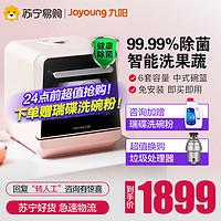 Joyoung/九阳X10小魔方6套免安装台式智能全自动家用小型洗碗机
