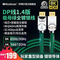 开博尔DP线1.4镀银165hz祖母绿displayport显卡4K显示器8K连接线