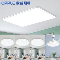 欧普照明(OPPLE)客厅灯LED吸顶灯北欧现代简约客厅卧室书房餐厅超薄灯饰灯具 冰玉6